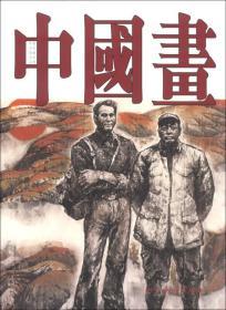 中国当代国画艺术丛书:中国画(第29辑)