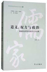 道义、权力与政治:儒家政治哲学与政治文化论集