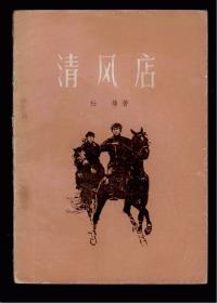 十七年小说《  清风店》 1960年一版一印