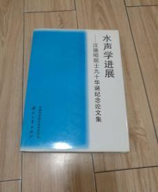 水声学进展:汪德昭院士九十华诞纪念论文集【精装】