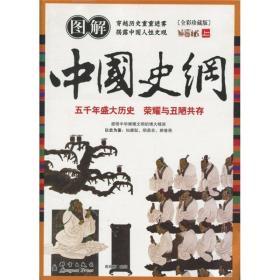 图解中国史纲(全彩珍藏版)(上册)