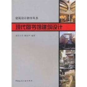 现代图书馆建筑设计鲍家声编中国建筑工业出版社9787112048168