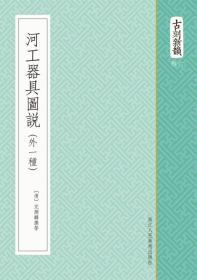 (精)古刻新韵六辑:河工器具图说 (外一种)