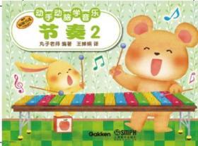 动手动脑学音乐:节奏(2)