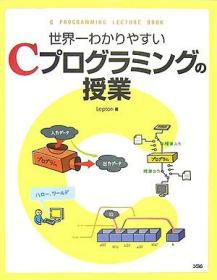 日文原版书 世界一わかりやすいCプログラミングの授业 Lepton
