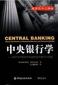 中央银行学