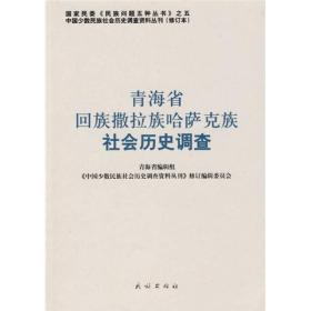 青海省回族撒拉族哈萨克族社会历史调查