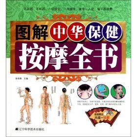 图解中华保健按摩全书