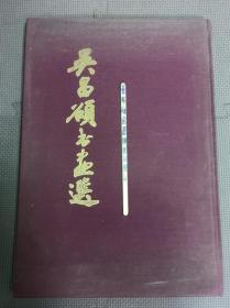 吴昌硕书画选(吴昌硕英华展图册)