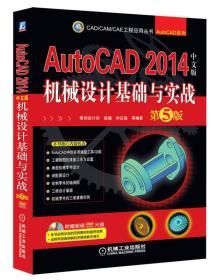 AutoCAD 2014中文版机械设计基础与实战