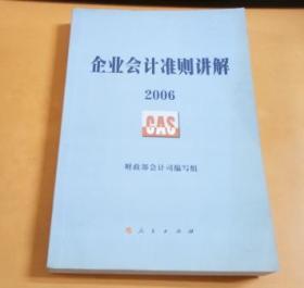 企业会计准则讲解(2006CAS)