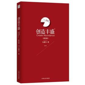 创造丰盛 财富篇 张馨月 中国文史出版社 9787503455735