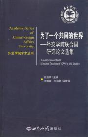 为了一个共同的世界:selected treatises of CFAUs UN studies