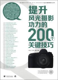 提升风光摄影功力的200个关键技巧