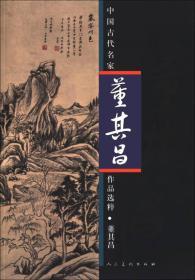 中国古代名家作品选粹:董其昌