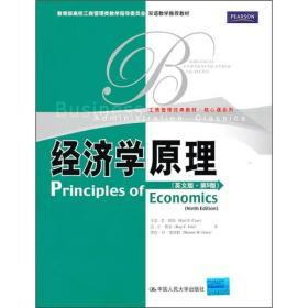 现货-经济学原理:英文版