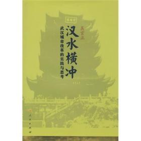 汉水横冲  武汉城市改革的实践与思考