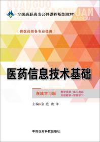 医药信息技术基础/全国高职高专公共课程规划教材