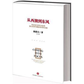 保证正版 从西潮到东风:我在世行四年对世界重大经济问题的思考和见解 林毅夫 余江 中信出版社 中信出版集团