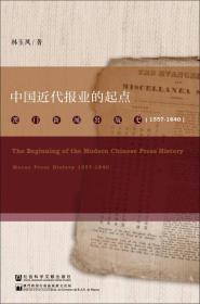中国近代报业的起点