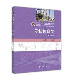 学校体育学(第3版)