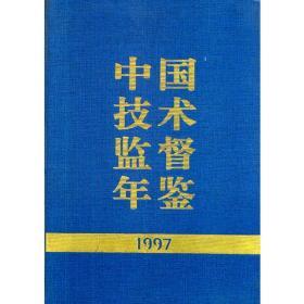 中国技术监督年鉴1997