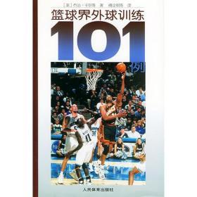 篮球界外球训练101例