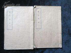 民国线装:证治辑要 四卷两册一套全(珍藏秘本,收录大量历代名医验方)