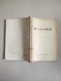金刚石选矿译文集