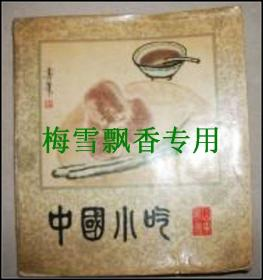 中国小吃--山东风味 原版正版