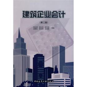 建筑企业会计(第2版)