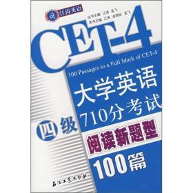 正版】江涛英语 :大学英语四级710分考试快速阅读100篇