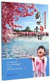 中国樱花系列丛书:盛世赏樱攻略