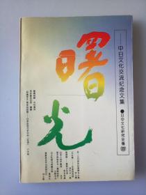 曙光——中日文化交流纪念文集(仅印1000册)