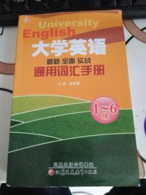 大学英语通用词汇手册 最新 全面 实战 1~6级