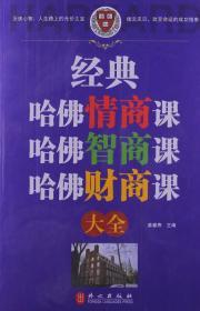 经典哈佛情商智商财商课大全 姜睿焘 二手 外文出版社 9787119080