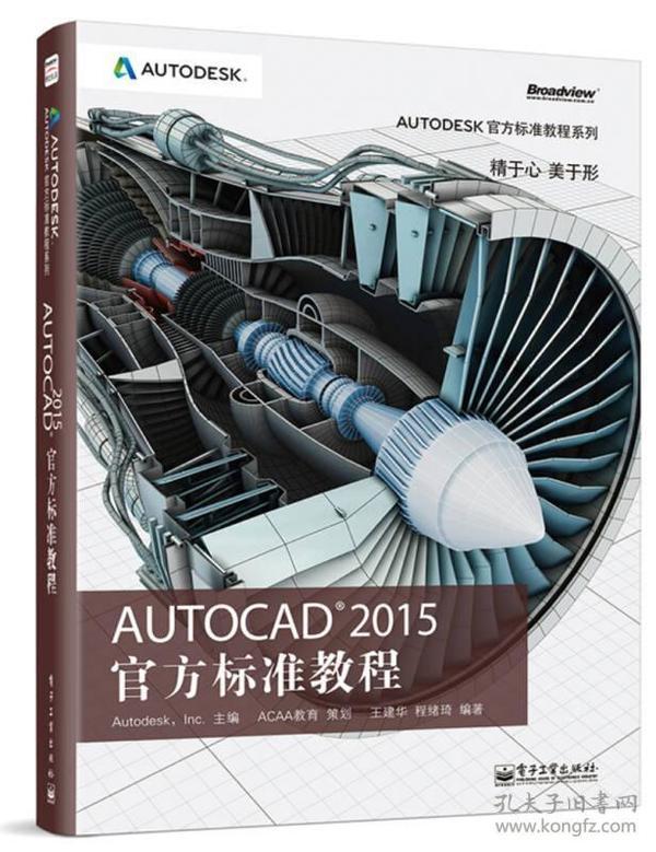 Autodesk官方标准教程系列:AutoCAD 2015 官方标准教程