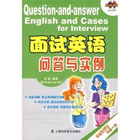 面试英语问答与实例