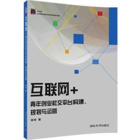 互联网+青年创业社交平台构建、规划与运营