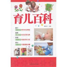 育儿百科 张华平  江西科学技术出版社 9787539046075