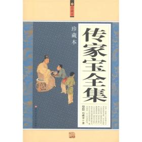 传家宝全集(珍藏本)