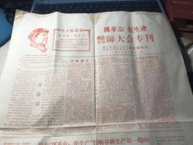 布告;抓革命促生产誓师大会专刊【浦江】