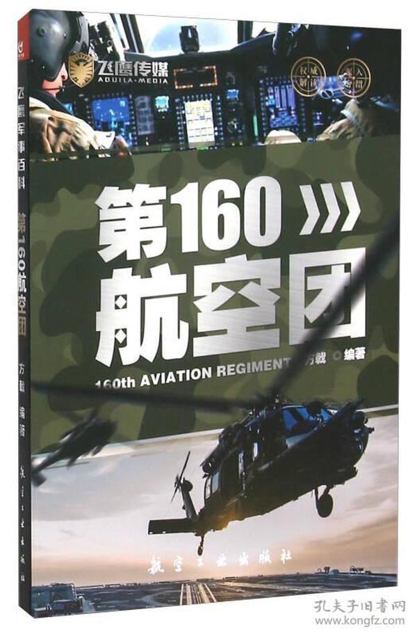 第160航空团