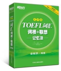 TOEFL词汇词根+联想记忆法:乱序版 俞敏洪著 浙江教育出版社