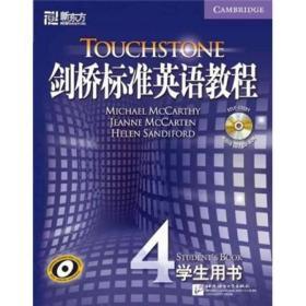 新东方·剑桥标准英语教程4(学生用书)