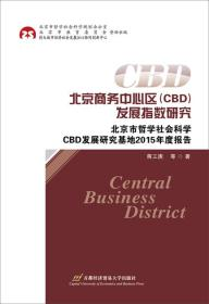 北京商务中心区(CBD)发展指数研究:北京市哲学社会科学CBD发展研究基地2015年度报告