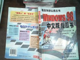 WINDOWS 98 中文版傻瓜书