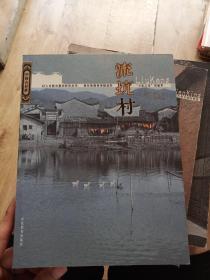 中国古村落 流坑村