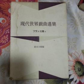 现代世界戏曲选集【日文】