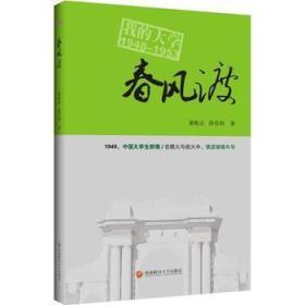 春风渡——我的大学1948-1953